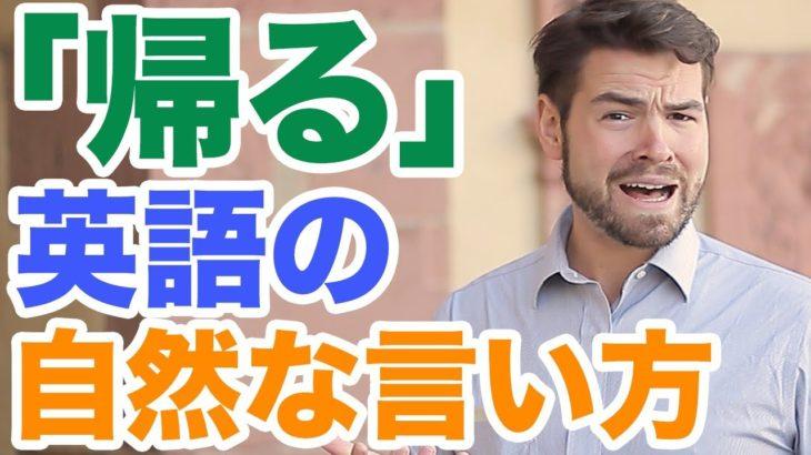 日本人がよく間違える「帰る」の自然な言い方をご存知ですか?|IU-Connect英会話 #162
