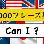 1000フレーズ集 Can I を使ったフレーズが身につくLesson!