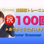 パワー 英文法 100