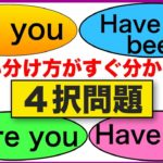 Did you, Were you, Have you, Have you been の使い分けがすぐ分かる!第2弾 英語の4択問題