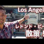L.A.大人気のレドンド・ビーチを散策!【#20】