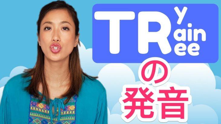 英語の「TR」 をネイティブのように発音する方法!