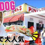 L.Aで超人気な老舗ホットドッグ屋さん☆ Pink's Hot Dog!〔#743〕