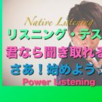 パワー 英語リスニング 43