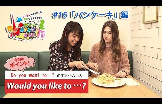 ECCが提供するBSフジ番組「勝手に!JAPANガイド」  #16 パンケーキ 編