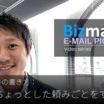 英語メールの書き方:「同僚にちょっとした頼みごとをする」Bizmates E-mail Picks 71