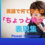 パワー 英文法 21
