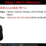 """Bizmates無料英語学習 Words & Phrases Tip 141 """"I hope I didn't offend you."""""""