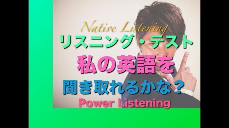 パワー 英語リスニング 19