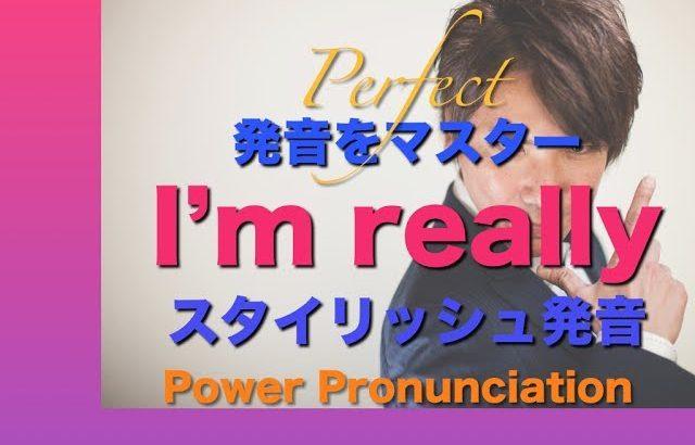 パワー 英語発音 105