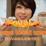 みかんの楽しい食べ方 // Fun ways to eat oranges!〔# 150〕
