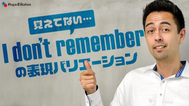 「覚えていない」をいつも「I don't remember」と覚えている方へ【#247】