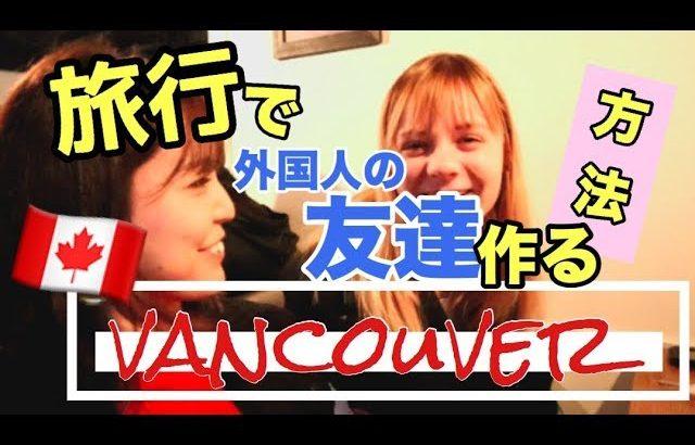 【Vancouver Vlog#3】旅行だけど外国人の友達ができちゃうかもしれない方法!