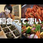 和食って凄い!和食の文化遺産登録について英語で読もう♪〔# 157〕