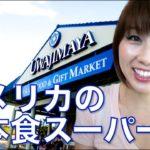 アメリカの日本食スーパー // An Asian grocery store in Seattle〔# 190〕