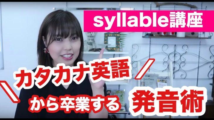 【英語発音】綺麗な英語の発音を手に入れる為の秘訣!syllableとは?