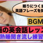 眠りにつくまで英語フレーズを聞き流す【究極の英会話レッスン】熟睡聞き流し練習 第3弾BGMなし