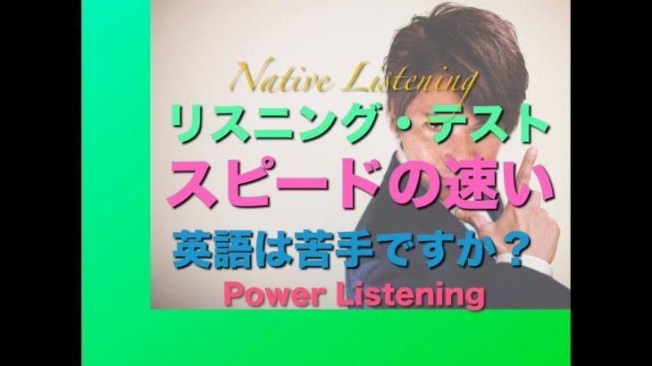 パワー 英語リスニング 16