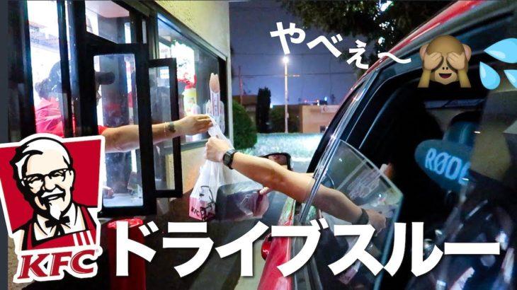 アメリカのKFCのドライブスルーで夫が注文してみたら… 😱〔#737〕