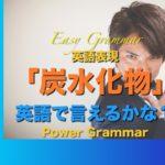 パワー 英文法 56
