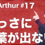 【Ask Arthur #17】とっさに言葉が出ない!日常生活で話せるようになるために #062