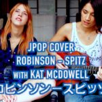 Spitz – Robinson with Kat McDowell スピッツーロビンソン