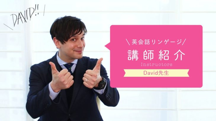 英会話リンゲージ 講師紹介【David先生編】