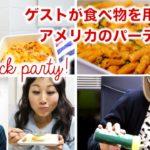 ゲストが食べ物を用意する?アメリカのポットラックパーティー!// Getting ready for a Potluck party!〔# 303〕