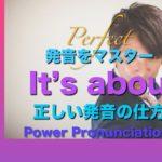 パワー 英語発音 117