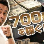 アメリカの宝クジで700億円ゲットに挑戦!【#141】