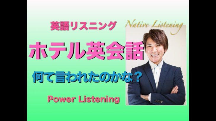パワー 英語リスニング 66