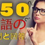 150  英語の質問と回答????英語の 聞き流し ???? 英語のリスニング  (英語/日本語)