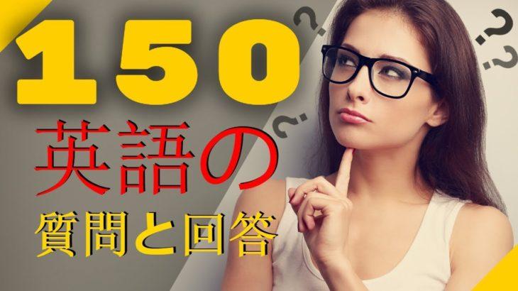 150  英語の質問と回答😀英語の 聞き流し 👍 英語のリスニング  (英語/日本語)