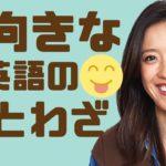 ネイティブが使う「前向きな英語のことわざ」5選!