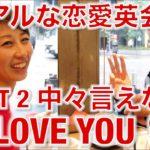 """超リアルな恋愛英会話! """"I LOVE YOU"""" アメリカ人でも中々言えない??〔# 265〕"""