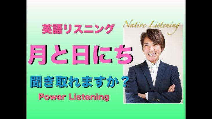 パワー 英語リスニング 58
