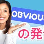 英語で「OBVIOUSLY」を滑らかに発音する方法!