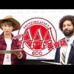 AAA與真司郎 トリプル英会話 #3「24/7」 presented by ECC