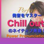 パワー 英語発音 115