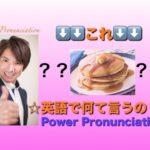 パワー 英語発音 174