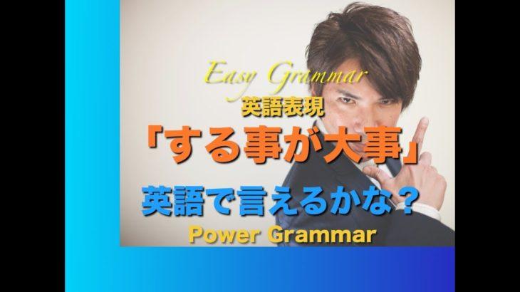 パワー 英文法 68