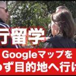 Canada旅行留学「Googleマップを使わず目的地に行く」