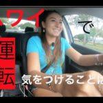 ハッピー英会話レッスン#153 ハワイで運転:注意事項は?with  英会話リンゲージ