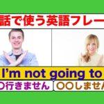 会話で使う英語フレーズ『I'm not going to 』〇〇行きません、〇〇しません (レッスン形式だから上達しやすい!)