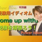 パワー イディオム 受験英語 熟語 慣用句 Power Idioms SP ver. 26