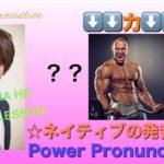 パワー 英語発音 212 【4K Ultra HD】