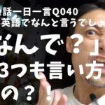 毎日使う英語040!英語英会話一日一言040