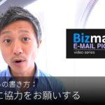 英語メールの書き方:「全社員に協力をお願いする」Bizmates E-mail Picks 125