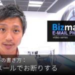 英語メールの書き方:「営業をメールでお断りする」Bizmates E-mail Picks 126