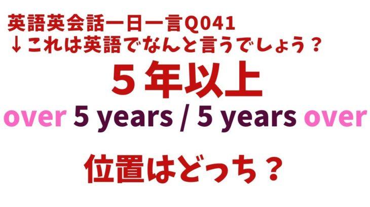 毎日使う英語041!英語英会話一日一言041